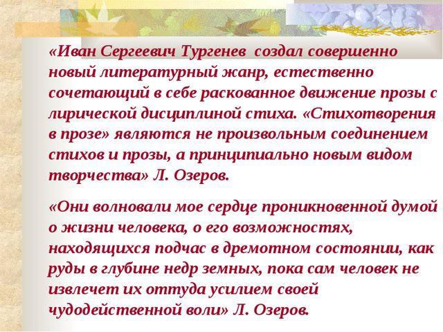 «Иван Сергеевич Тургенев создал совершенно новый литературный жанр, естествен...