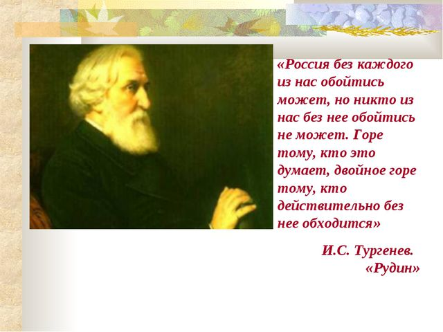 «Россия без каждого из нас обойтись может, но никто из нас без нее обойтись н...
