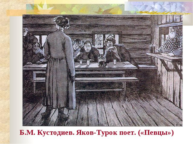 Б.М. Кустодиев. Яков-Турок поет. («Певцы»)