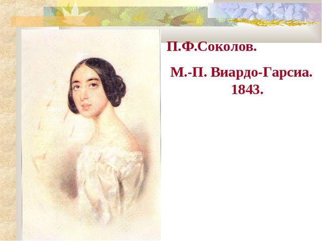 П.Ф.Соколов. М.-П. Виардо-Гарсиа. 1843.