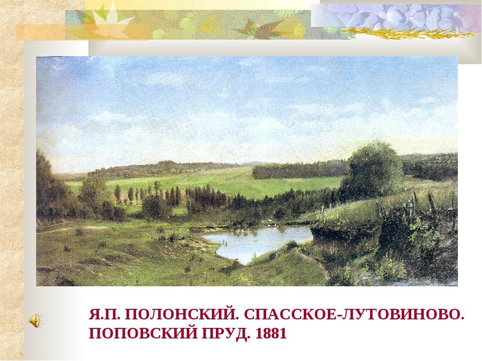 Я.П. ПОЛОНСКИЙ. СПАССКОЕ-ЛУТОВИНОВО. ПОПОВСКИЙ ПРУД. 1881