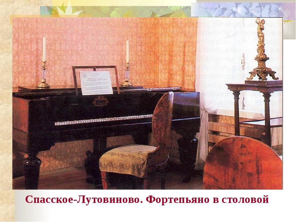Спасское-Лутовиново. Фортепьяно в столовой