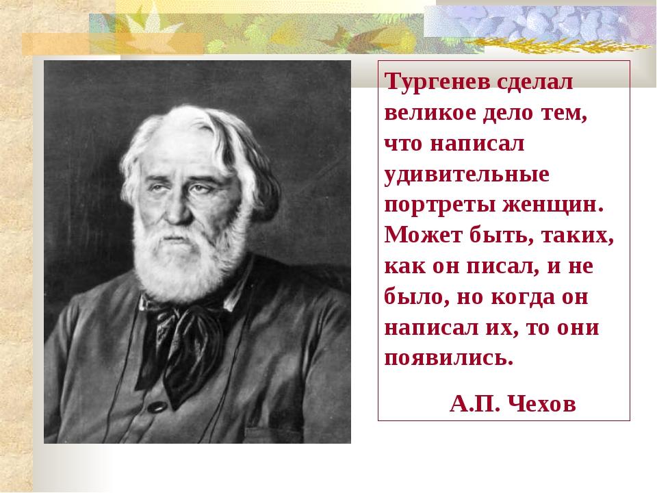 Тургенев сделал великое дело тем, что написал удивительные портреты женщин. М...