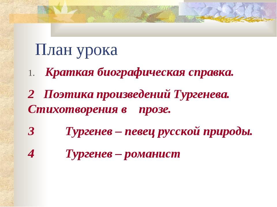 План урока 1.Краткая биографическая справка. 2Поэтика произведений Тур...