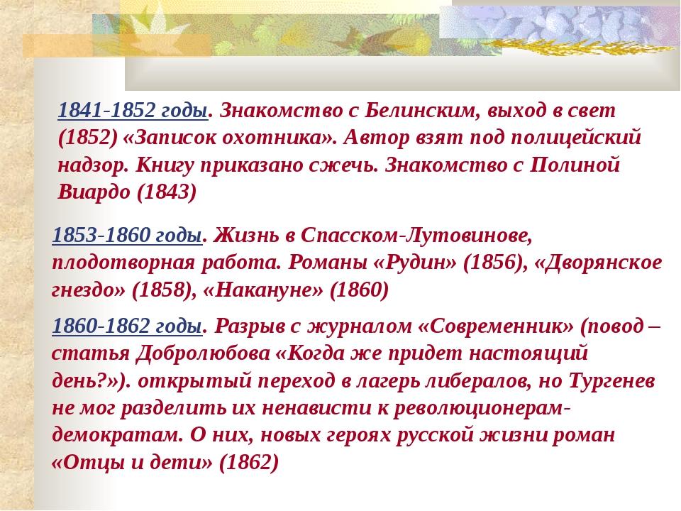 1841-1852 годы. Знакомство с Белинским, выход в свет (1852) «Записок охотника...