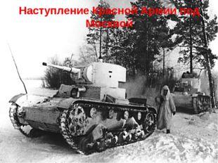 Наступление Красной Армии под Москвой