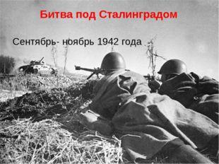 Битва под Сталинградом Сентябрь- ноябрь 1942 года