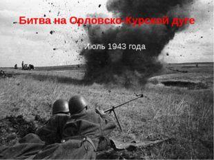 Битва на Орловско-Курской дуге Июль 1943 года
