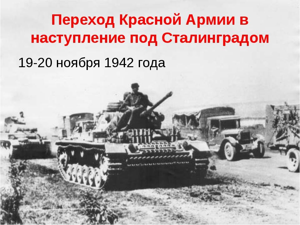 Переход Красной Армии в наступление под Сталинградом 19-20 ноября 1942 года