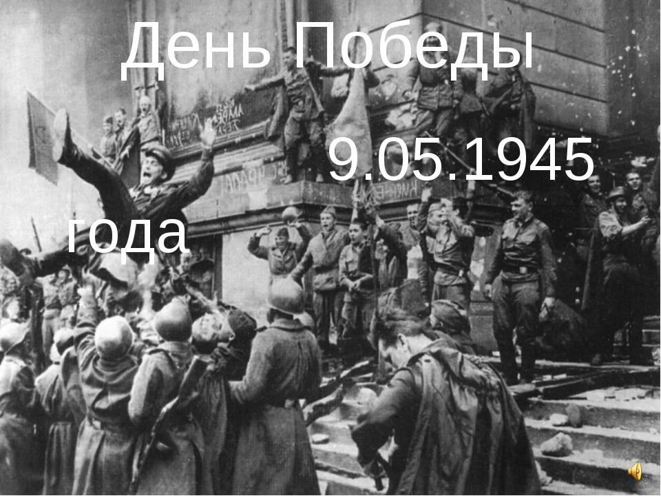 День Победы 9.05.1945 года