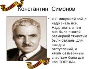 Константин Симонов « О минувшей войне надо знать всё. Надо знать и чем она бы
