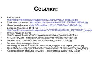 Ссылки: Бой на реке - http://img1.liveinternet.ru/images/foto/b/2/151/2009151