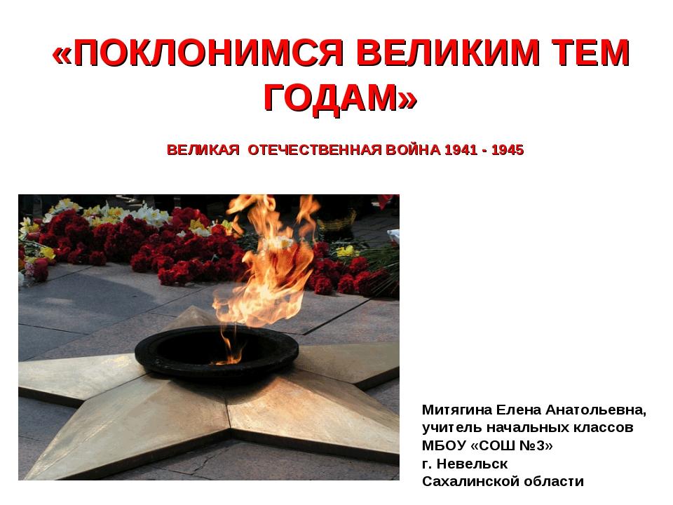 «ПОКЛОНИМСЯ ВЕЛИКИМ ТЕМ ГОДАМ» ВЕЛИКАЯ ОТЕЧЕСТВЕННАЯ ВОЙНА 1941 - 1945 Митяги...