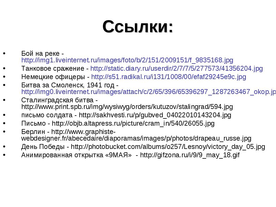 Ссылки: Бой на реке - http://img1.liveinternet.ru/images/foto/b/2/151/2009151...