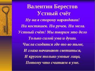 Валентин Берестов Устный счёт Ну-ка в сторону карандаши! Ни костяшек. Ни руче