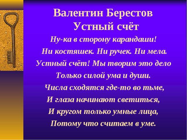 Валентин Берестов Устный счёт Ну-ка в сторону карандаши! Ни костяшек. Ни руче...