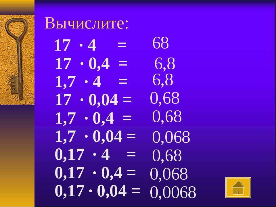 Вычислите:  17 · 4 = 17 · 0,4 = 1,7 · 4 = 17 · 0,04 = 1,7 · 0,4 = 1,7...