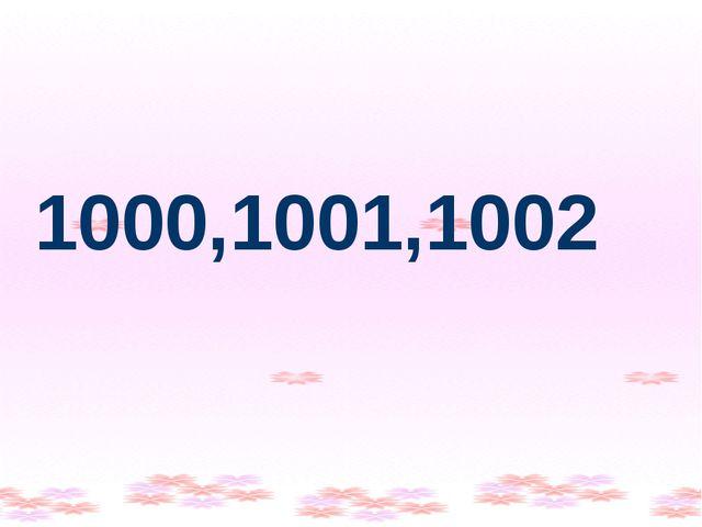 1000,1001,1002