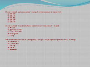 5.Қазақстанның дала зонасының жылдық жауын-шашын мөлшері (мм) : A) 300-450 B