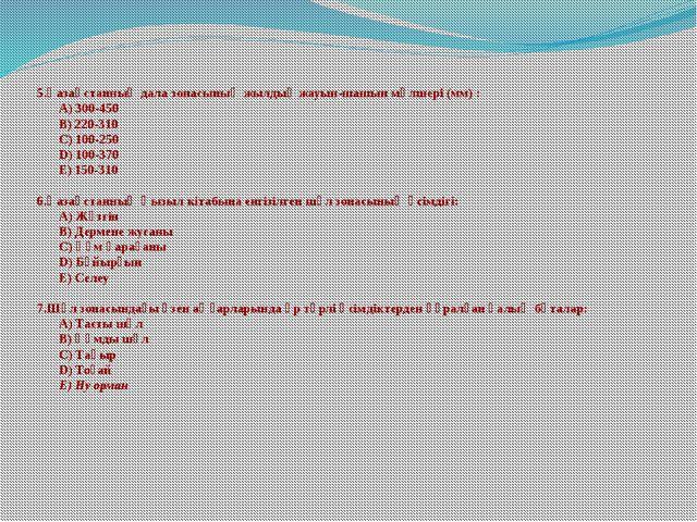 5.Қазақстанның дала зонасының жылдық жауын-шашын мөлшері (мм) : A) 300-450 B...