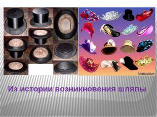 Из истории возникновения шляпы ИЗ ИСТОРИИ ВОЗНИКНОВЕНИЯ ШЛЯПЫ