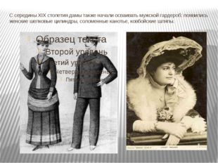 С середины XIX столетия дамы также начали осваивать мужской гардероб: появили
