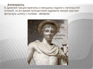 Античность В Древней Греции мужчины и женщины ходили с непокрытой головой