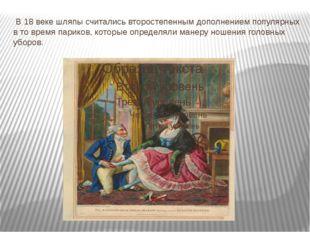 В 18 веке шляпы считались второстепенным дополнением популярных в то время п
