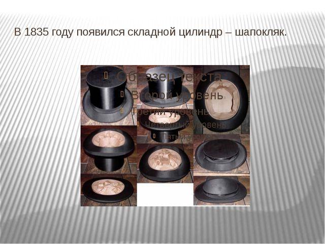 В 1835 году появился складной цилиндр – шапокляк.