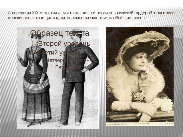 С середины XIX столетия дамы также начали осваивать мужской гардероб: появили...