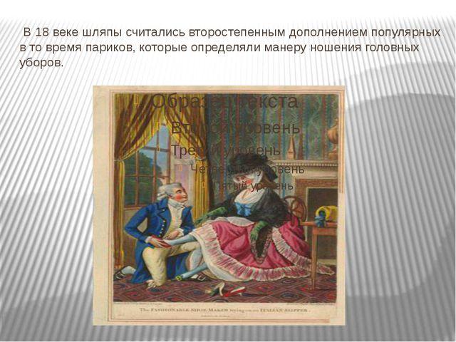 В 18 веке шляпы считались второстепенным дополнением популярных в то время п...