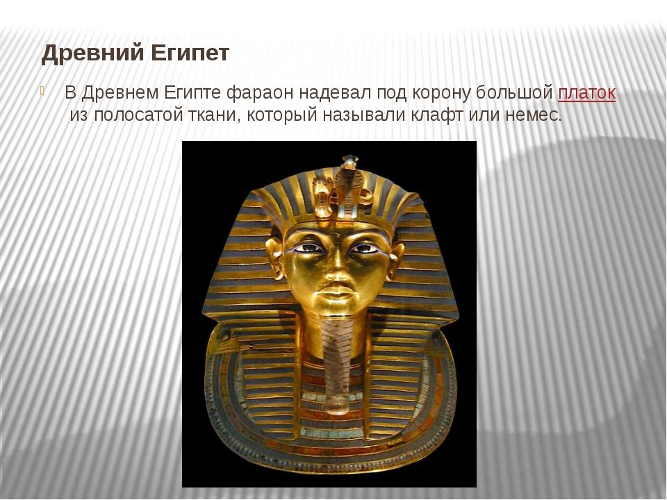 Древний Египет В Древнем Египте фараон надевал под корону большойплатокиз...