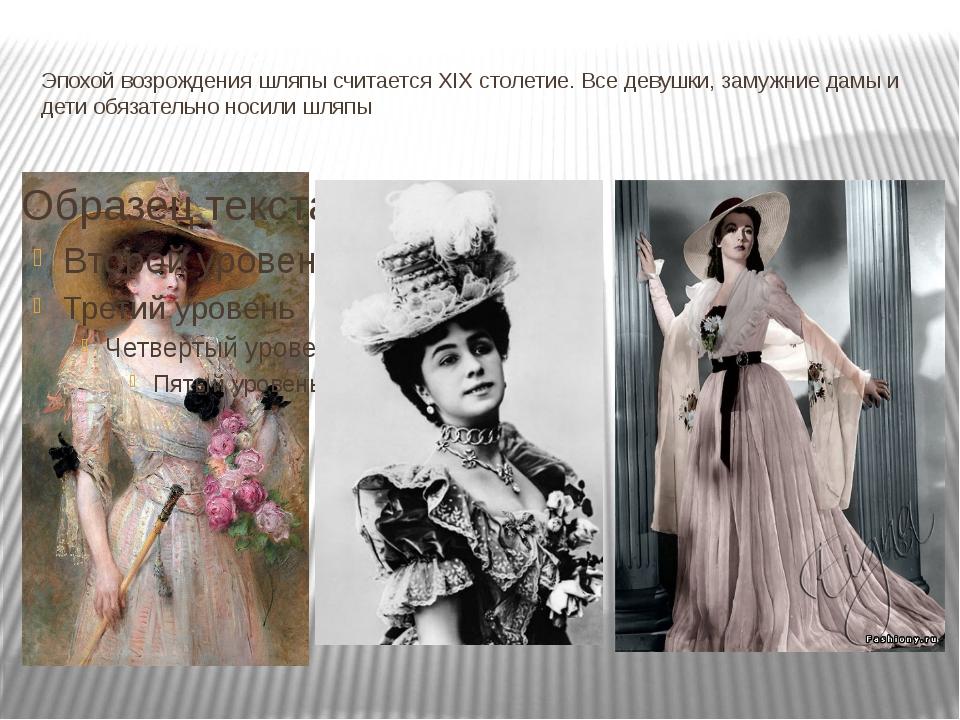 Эпохой возрождения шляпы считается XIX столетие. Все девушки, замужние дамы и...