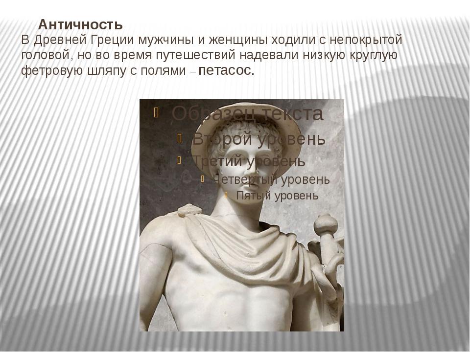 Античность В Древней Греции мужчины и женщины ходили с непокрытой головой...