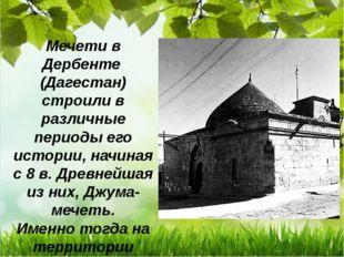 Мечети в Дербенте (Дагестан) строили в различные периоды его истории, начиная