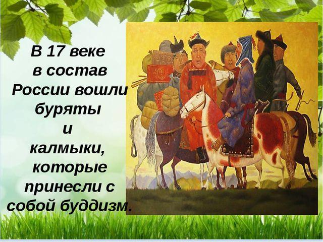 В 17 веке в состав России вошли буряты и калмыки, которые принесли с собой бу...