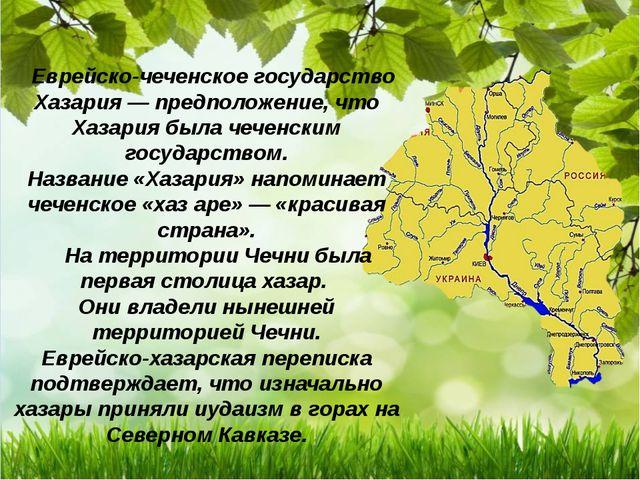 Еврейско-чеченское государство Хазария — предположение, что Хазария была чеч...