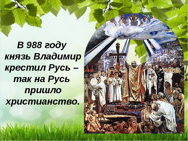 В 988 году князь Владимир крестил Русь – так на Русь пришло христианство.