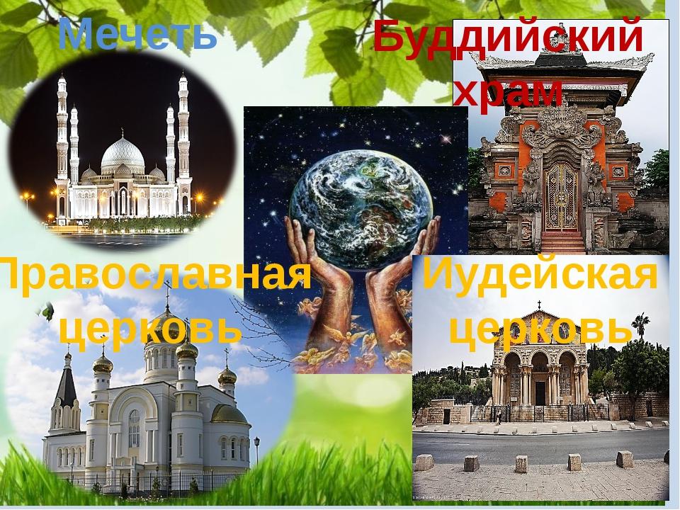 Мечеть Православная церковь Иудейская церковь Буддийский храм