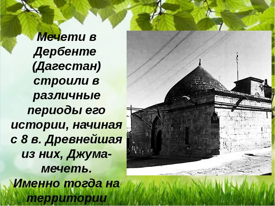 Мечети в Дербенте (Дагестан) строили в различные периоды его истории, начиная...