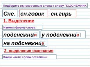 Подберите однокоренные слова к слову ПОДСНЕЖНИК Сне. сн.говик сн.гирь 1. Выде