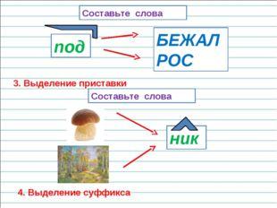 Составьте слова под 3. Выделение приставки БЕЖАЛ РОС Составьте слова ник 4. В