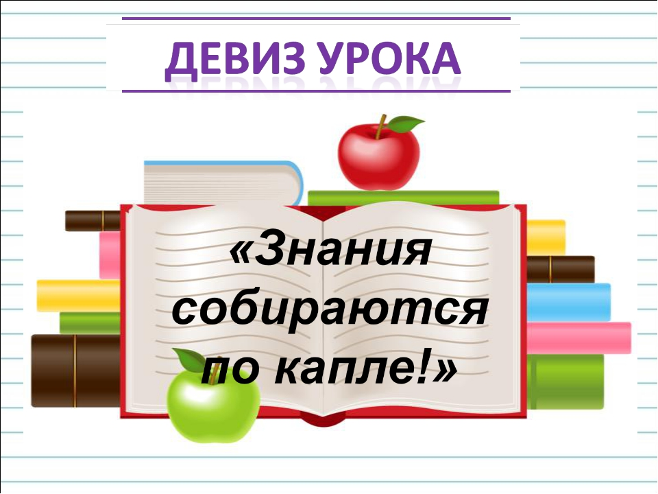 «Знания собираются по капле!»