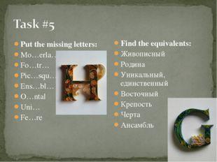 Put the missing letters: Mo…erla… Fo…tr… Pic…squ… Ens…bl… O…ntal Uni… Fe…re F