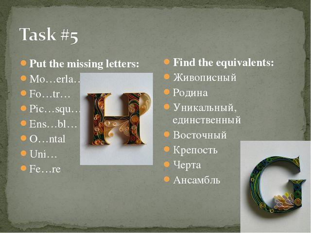 Put the missing letters: Mo…erla… Fo…tr… Pic…squ… Ens…bl… O…ntal Uni… Fe…re F...