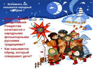 Вспомните, как назывался народный праздник ? Какие традиции празднования Рожд