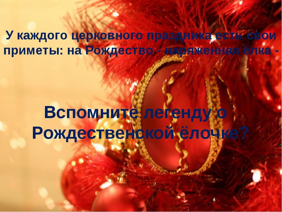 У каждого церковного праздника есть свои приметы: на Рождество - наряженная ё...
