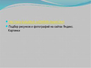 http://www.bodyattack.ru/2009/09/vitamini.html Подбор рисунков и фотографий