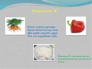 Витамин А Помни истину простую: Лучше видит только тот, Кто жуёт морковь сыр