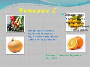 Витамин С От простуды и ангины Помогают апельсины, Ну, а лучше съесть лимон,
